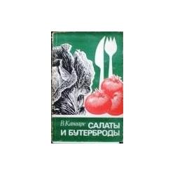 Кангаре В. - Салаты и бутерброды