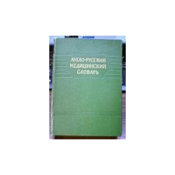 Англо-Русский медицинский словаръ