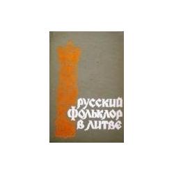 Митропольская Н. К. - Русский фольклор в Литве