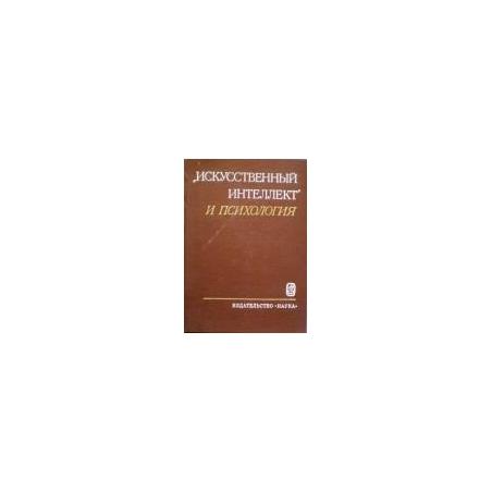 Тихомиров О.К. - Искусственный интелект и психология