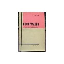 Жуков Н.И. - Информация. Философский анализ