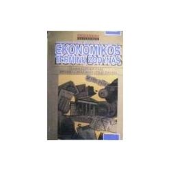 Pass Christopher - Ekonomikos terminų žodynas