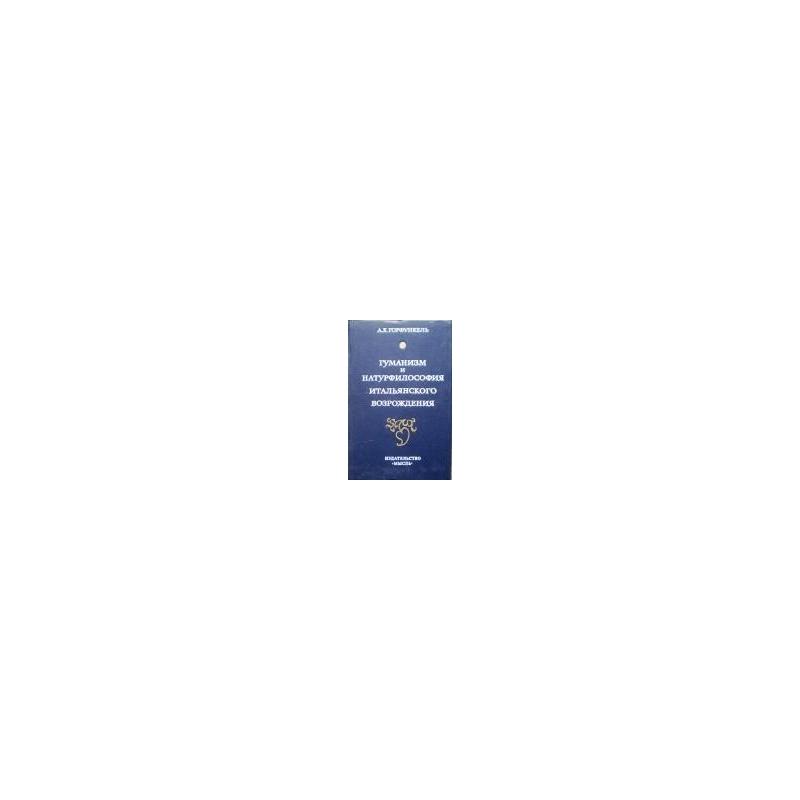 Горфункель А.Х. - Гуманизм и натурфилософия итальянского Возрождения