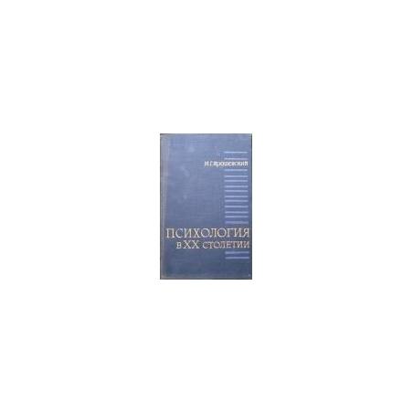 Ярошевский М.Г.Я. - Психология в ХХ столетии
