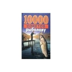 Белов Н. - 1000 советов рыболову
