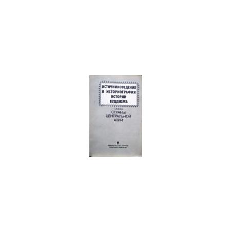 Пубаев Р. - Источниковедение и историография истории буддизма. Страны Центральной Азии