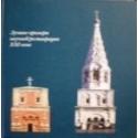 Алексеев А. - Москва, которая есть: Лучшие примеры научной реставрации XXI века