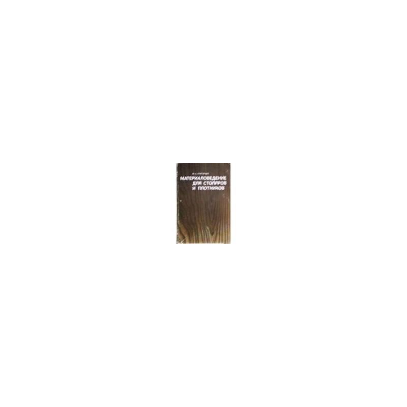 Григорьев М. - Материаловедение для столяров и плотников