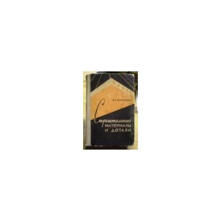 Воробьев А. - Строительные материалы и детали