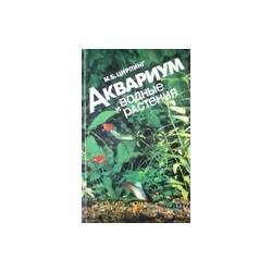 Цирлинг Михаил -  Аквариум и водные растения