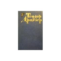 Драйзер Теодор - Собрание сочинений в двенадцати томах (3 том)