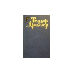 Драйзер Теодор - Собрание сочинений в двенадцати томах. Том 7