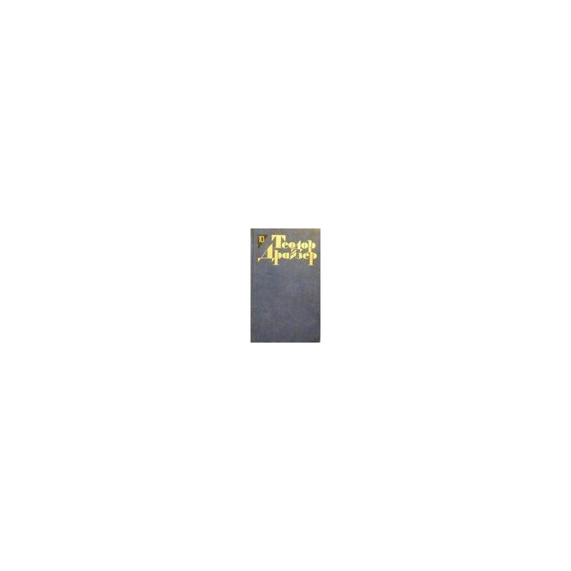 Драйзер Теодор - Собрание сочинений в двенадцати томах (том 10)