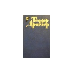 Драйзер Теодор - Собрание сочинений в двенадцати томах (12 том)