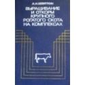 Девяткин А.И. - Выращивание и откорм крупного рогатого скота на комплексах