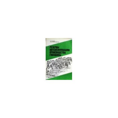 Юкна Ч.В. - Резервы интенсификации производства говядины