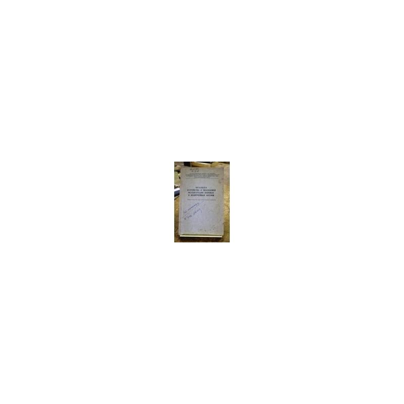 Правила устройства и безопасной эскплуатации паровых и водогрейных котлов