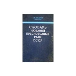 Линдберг Г. У. - Словарь названий пресноводных рыб СССР