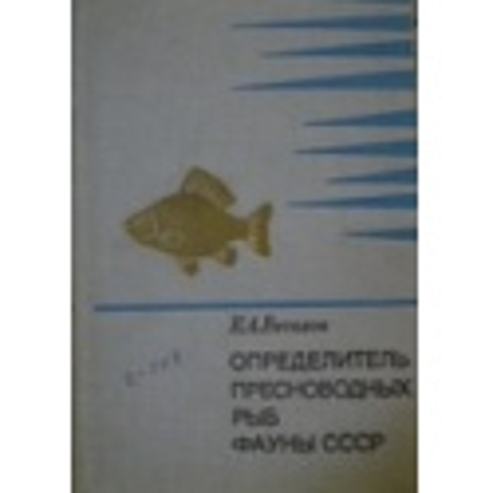 Веселов Е.А. - Определитель пресноводных рыб фауны СССР