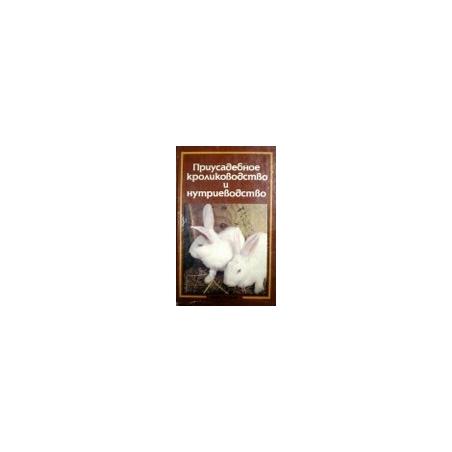 Ерин А. - Приусадебное кролиководство и нутриеводство