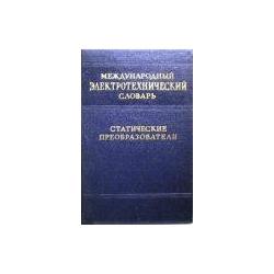 Международный электротехнический словарь. Статические преобразователи