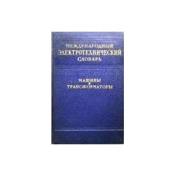 Международный электротехнический словарь. Машины и трансформаторы