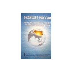 Будущее России. Путь к жизнестрою разумного человечества доброй воли