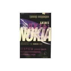Мерриден Тревор - Бизнес-путь: Nokia. Секреты успеха самой быстроразвивающейся компании в мире