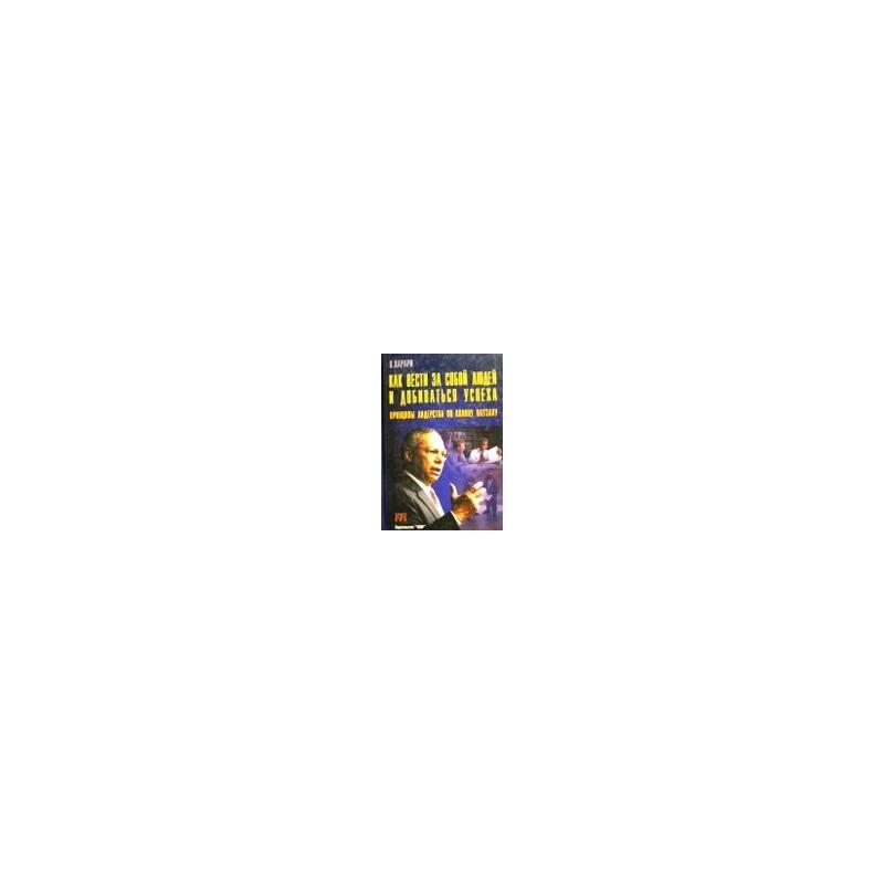 Харари Орен - Как вести за собой людей и добиваться успеха. Принципы лидерства по Колину Пауэллу