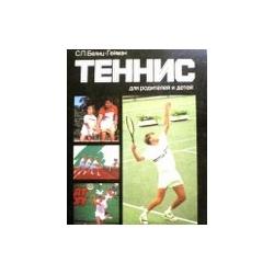 Белиц-Гейман Павлович Семен - Теннис для родителей и детей