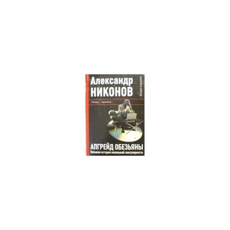 Никонов А.А. - Апгрейд обезьяны. Большая история маленькой сингулярности