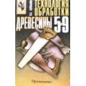 Карабанов И.А. - Технология обработки древесины: Учебник для учащихся 5-9 классов