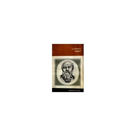 Нерсесянц Владик - Сократ