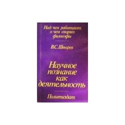 Швырев Владимир - Научное познание как деятельность