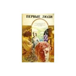 Михайлова Л. - Первые люди