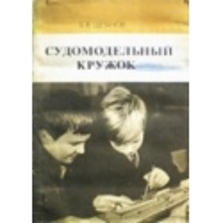 Щетанов Б. В. - Судомодельный кружок