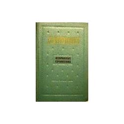 Григорович Д.В. - Избранные сочинения
