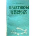Привезенцев В.А. - Практикум по прудовому рыбоводству
