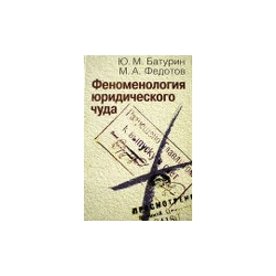 Батурин Юрий - Феноменология юридического чуда