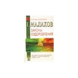 Малахов Г. - Законы оздоровления
