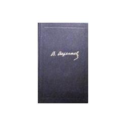 Вересаев В. - Собрание сочинений в 4 томах (том 3)