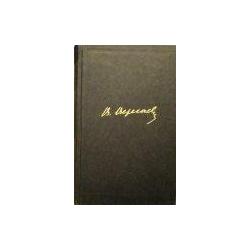 Вересаев В. - Собрание сочинений в 4 томах (том 2)