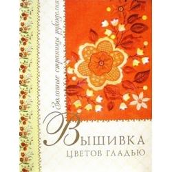 Еременко Т.И. - Вышивка цветов гладью