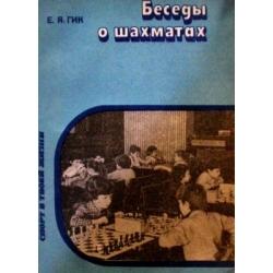 Гик Е.Я. - Беседы о шахматах