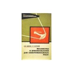 Иевлев В., Карягин А. - Механизмы и приспособления для электромонтажных работ