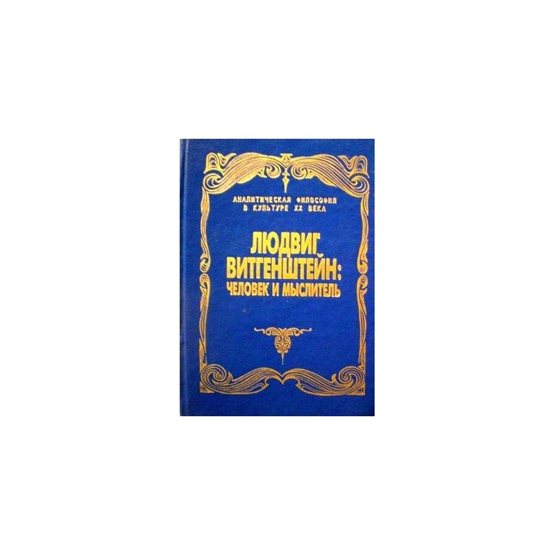 Руднев В. - Людвиг Витгенштейн : Человек и мыслитель
