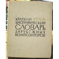 Краткий биографический словарь зарубежных композиторов