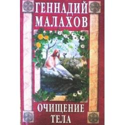 Малахов Геннадий - Очищение тела