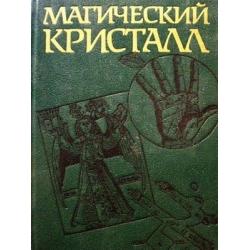 Касавин И.Т. - Магический кристалл: магия глазами ученых и чародеев