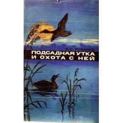 Русанов Я.С. - Подсадная утка и охота с ней